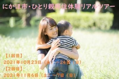 【にかほ市】「ひとり親移住体験リアルツアー」の参加者を募集します!