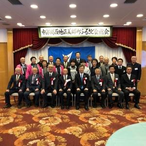 平成30年度中部関西地区美郷町ふるさと会総会懇親会