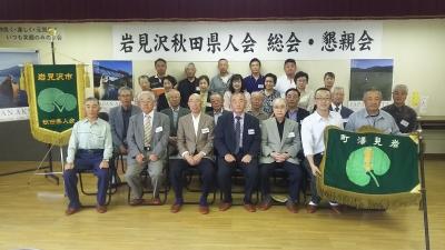 平成30年度総会