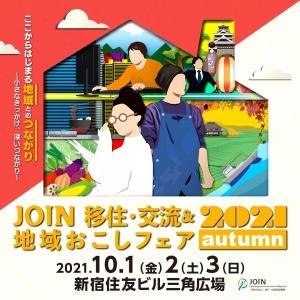 \「JOIN移住・交流&地域おこしフェア2021」開催/