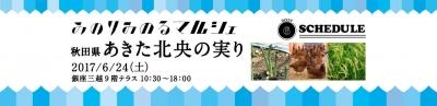 みのりみのるマルシェ『秋田県 あきた北央の実り』開催のご案内