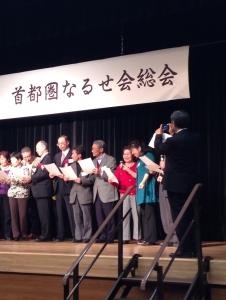 第26回 首都圏なるせ会総会 懇親会「ふるさと」合唱