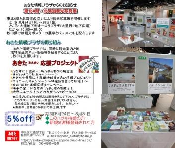 東北4県・北海道観光写真展のお知らせ