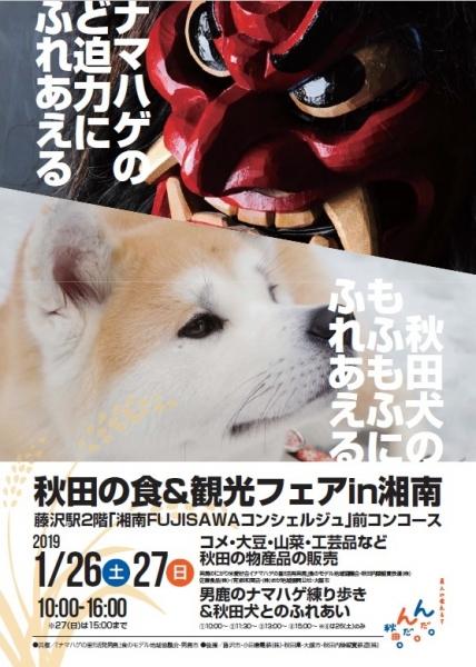 1/26-27 藤沢駅で秋田の食と観光フェアを開催!