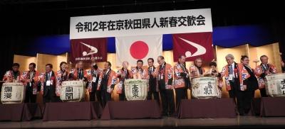 令和2年 在京秋田県人新春交歓会が開催されました