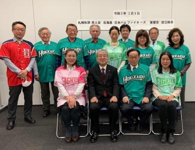 札幌秋田県人会北海道日本ハムファイターズ後援会を設立しました!
