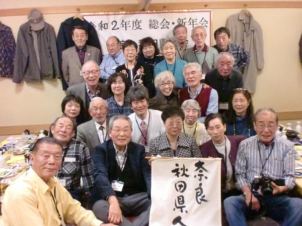 奈良・秋田県人会総会、新年会開催!