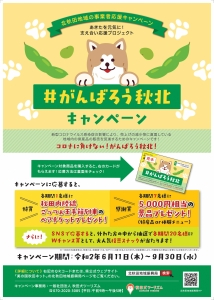 9月末まで実施!「#がんばろう秋北」キャンペーン