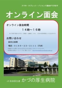 かづの厚生病院 オンライン面会のご案内