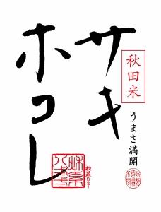「サキホコレ」発売日決定!