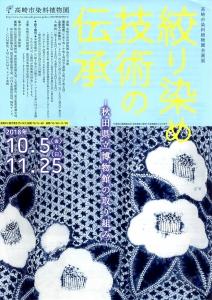 企画展「絞り染め技術の伝承ー秋田県立博物館の取り組みー」」