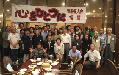 福岡・秋田県人会、2019年9月例会を開催しました