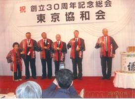 東京協和会