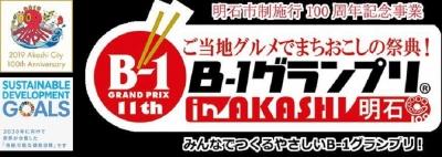 今週末★今年は明石でB1グランプリ開催!