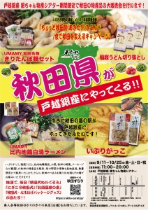 戸越銀座商店街にて秋田県産品を販売します!