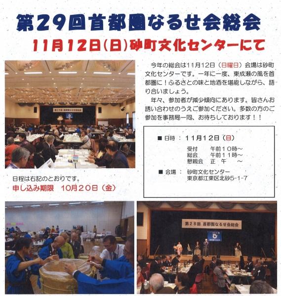 第29回首都圏なるせ会総会