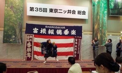 東京二ツ井会 発足35周年