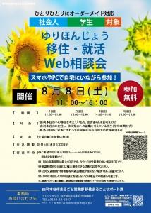 【由利本荘市】8/8「移住Web相談会」・「就活Web相談会」を同時開催します!
