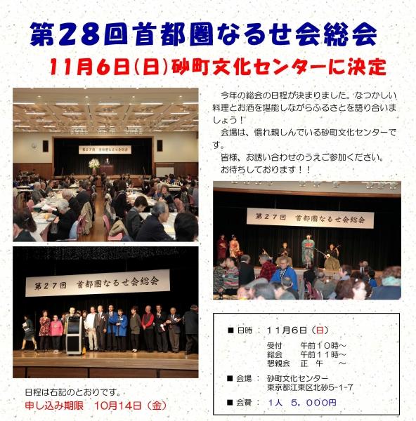第28回総会は 今年も「砂町文化センター」で