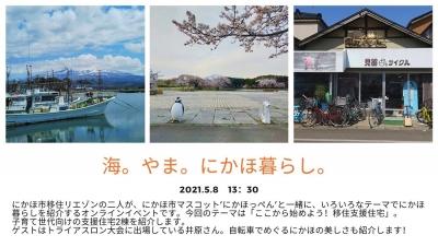【にかほ市】第5回オンライン移住イベント「海。やま。にかほ暮らし。」を開催します!