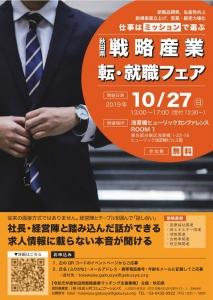 【10/27開催】秋田の戦略産業に特化した「転・就職イベント」の参加者を募集しています