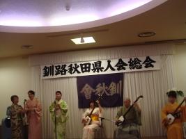 釧路秋田県人会