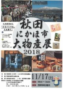 「秋田にかほ市 大物産展 2018」を開催します!