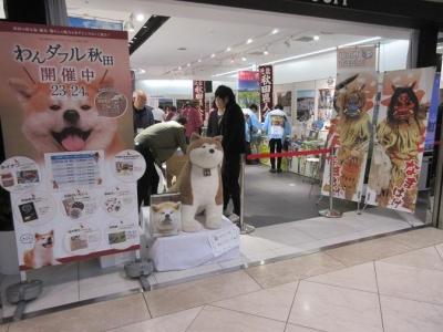 「わんダフル秋田」近畿秋田県人会も参加!