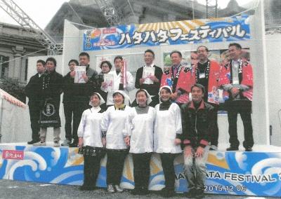 第6回「秋田・鳥取うまいぞ!ハタハタフェスティバルに参加します