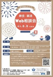 8/8「まるごと移住・就活Web相談会」を開催!