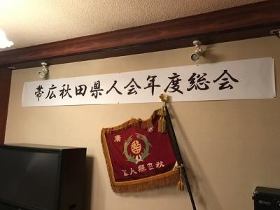 新年会開催!(北海道・東北交流推進員日記)