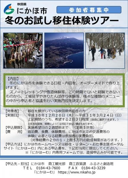 にかほ市冬のお試し移住体験を実施します。