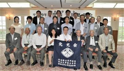 平成29年度北光会関西支部総会・懇親会が開催されました