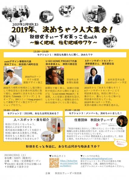 「秋田女子ぃーず お茶っこ会vol.4 ~働く地域、住む地域のワケ~」 開催!
