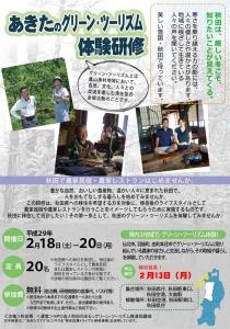 【申込は2/13まで!】【2/18~2/20】あきたのグリーン・ツーリズム体験研修を開催します