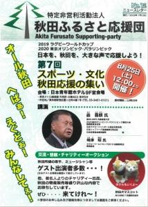 「スポーツ・文化 秋田応援の集い」を開催します!