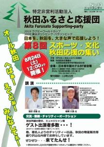 『スポーツ・文化  秋田応援の集い』を開催します!