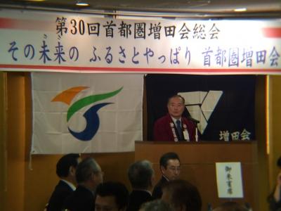 第30回首都圏増田会総会を開催しました!