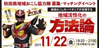 秋田県地域おこし協力隊募集・マッチングイベントを開催します!