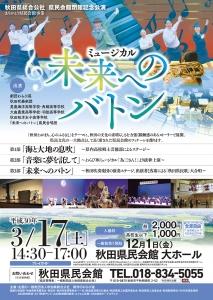3月17日(土)県民会館閉館記念公演 ミュージカル「未来へのバトン」公演!