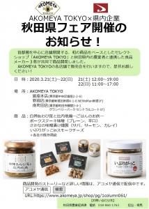AKOMEYA TOKYO×県内企業 秋田県フェア開催のお知らせ!