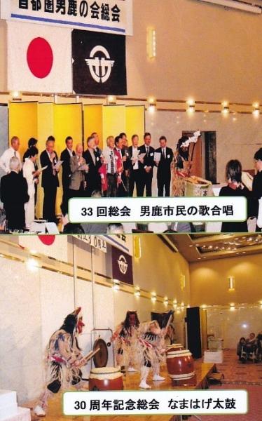 令和元年度男鹿の会総会開催