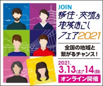 ~JOINフェア2021、今週末開催です!~