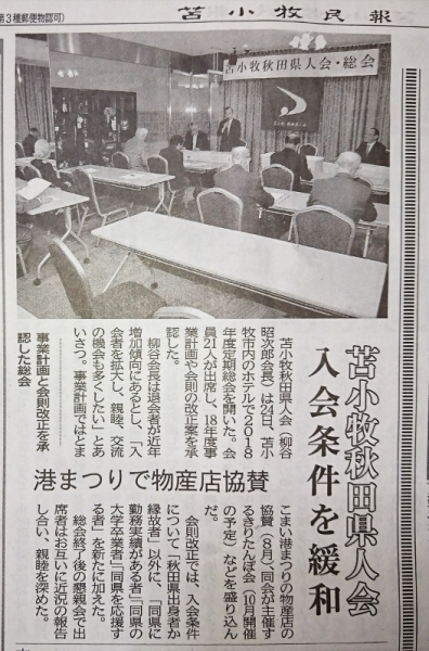 苫小牧秋田県人会総会が地元紙に紹介