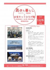 秋田暮らし(移住・就職)相談会を東京・有楽町で開催します!