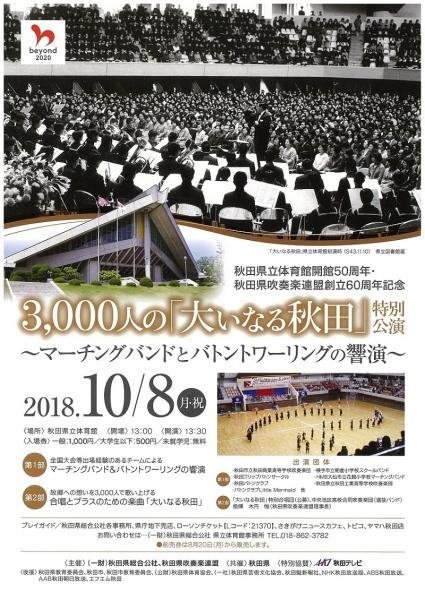 10月8日(月・祝)3,000人の「大いなる秋田」特別公演~マーチングバンドとバトントワーリングの響演~