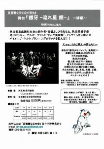 「銀牙 ー流れ星 銀ー」まもなく東京公演