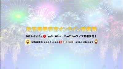 横手市オンライン物産展を7/18(日)17時~開催します。