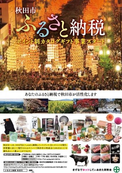秋田市:ふるさと納税、謝礼品のポイント制カタログギフト事業を開始しました!