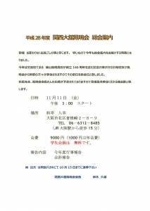 平成28年度 関西大館鳳鳴会総会を開催します!!